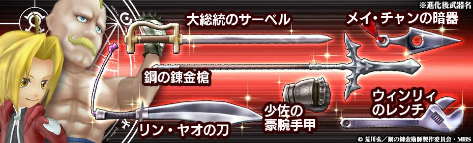鋼の錬金術師 FULLMETAL ALCHEMISTコラボ武器