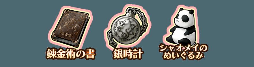 錬金術の書 銀時計 シャオメイのぬいぐるみ